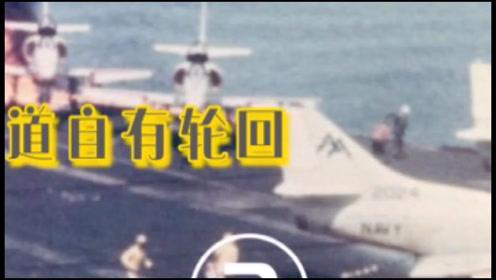 第3/3集 美国航母爆炸,害人终害己,天道自有轮回