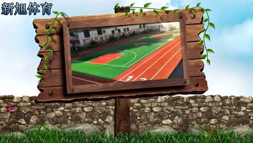 天津体育场塑胶跑道公司多少钱一平方?新旭体育