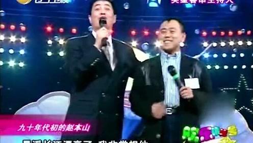 千万别让赵本山做主持人,台词就像是在演小品,台下明星大腕乐坏了!
