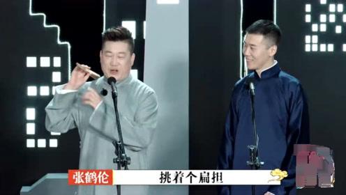 """张鹤伦""""碰瓷""""杨九郎,这段相声让我笑的不行了"""