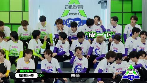 BTS: What was Zhou Keyu and Patrick doing during the theme song assessment?   CHUANG 2021