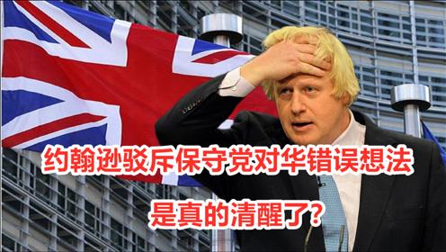 真的清醒了?约翰逊呼吁中英加强合作,驳斥保