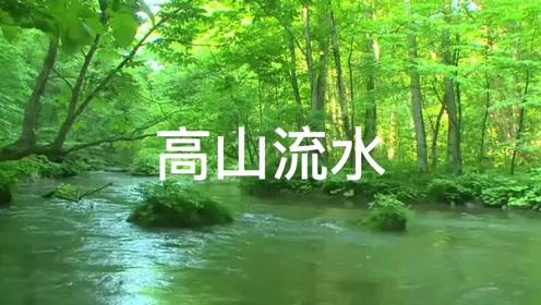史诗级轻音乐推荐:《高山流水》