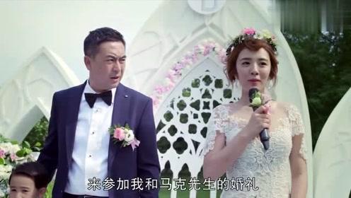 我的体育老师:马克和王小米婚礼现场,连马克的前妻都来了