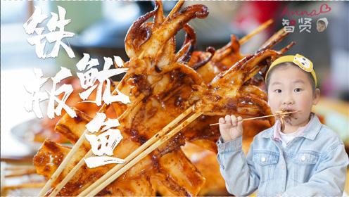【智贤家今日美食】铁板鱿鱼,这才是真正的街边摊儿顶级美食