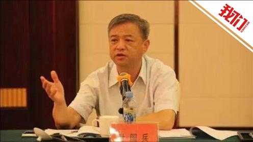 江西省政协社会和法制委员会副主任叶国兵被查