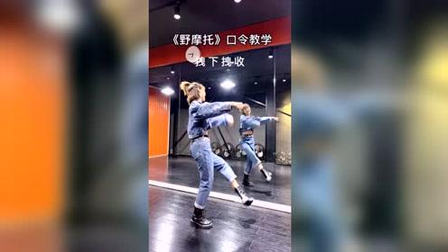 《野摩托》舞蹈教学,街舞镜面分解教程