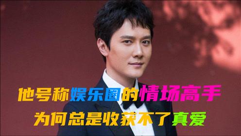 冯绍峰:号称娱乐圈的情场高手,为何总是收获