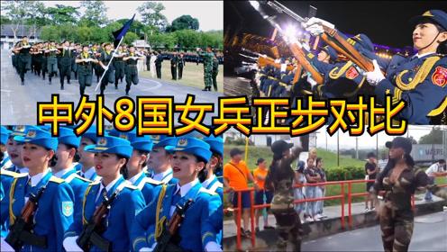 中外8国女兵正步对比,中国女兵一出场,外国人