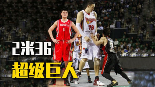 比姚明还要高10厘米的篮球巨人,在22岁之前身高