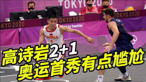 2+1!高诗岩奥运首秀表现尴尬,被网友吐槽有点失望