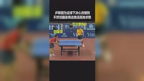 刘国梁曾经靠他独步天下,逼得国际乒联改规则实行无遮挡发球!