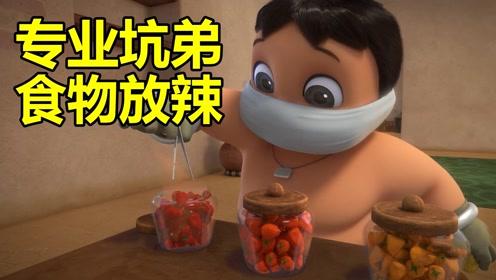 男孩恶搞自己弟弟,在食物中加入魔鬼辣椒,下