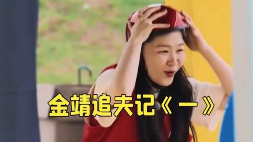 金靖搞笑名场面,千万别让蔡徐坤遇到金靖,坤坤