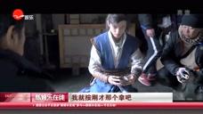 《琅琊榜之风起长林》:刘昊然片场趣事多