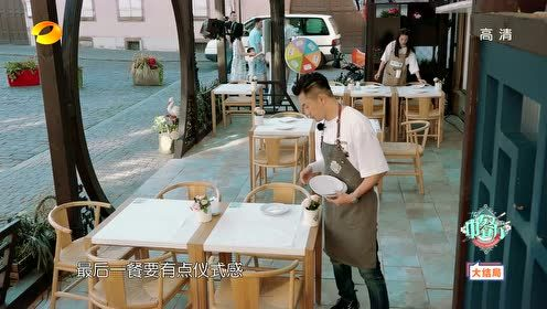 中餐厅2·收官