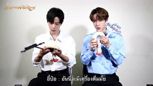 Exclusive Interview WeTV(XiaoZhan&WangYiBo): When seeing the garland for the first time | The Untamed Fan Meeting in Thailand