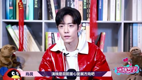 Interview XiaoZhan: The happiest moment is the dependence of parents