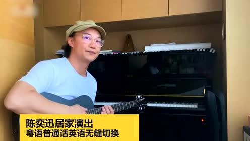 陳奕迅居家演出吉他彈唱《我什麼都沒有》超溫柔!