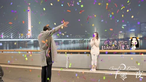 Behind the scenes: 007 teaches Bo Hai dance steps by the riverside | Sweet Dreams