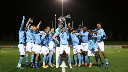 曼城险胜切尔西夺得青年足总杯冠军 来看看这些未来之星的实力怎么样