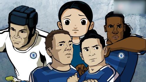 切尔西发布原创系列动画 小女孩Chelsea偶遇蓝军四大将军