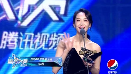 All Star Night: Song Qian - Breakthrough Artist of the Year