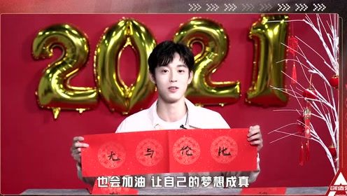 Promo Clip: New Year greetings from trainees(Part 1)   CHUANG 2021