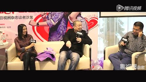 《结婚吧》导演刘江对话影视圈杂志读者沙龙