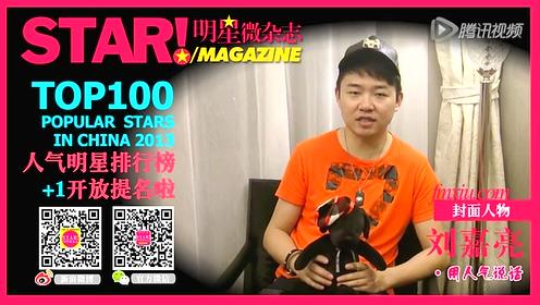 《明星微杂志》封面人物刘嘉亮