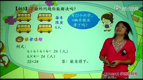 新版二年級數學上冊四 表內乘法(一)