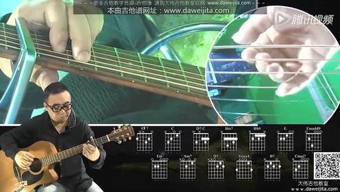 《月半小夜曲》吉他弹唱教学