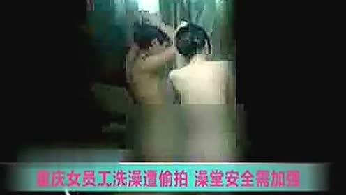 重慶女員工澡堂洗澡被暗拍網絡瘋傳