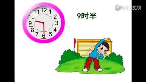 一年级数学上册(7) 认识钟表_小明的一天flash动画课件