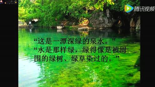 三年级语文下册4 珍珠泉_flash朗读教学课件