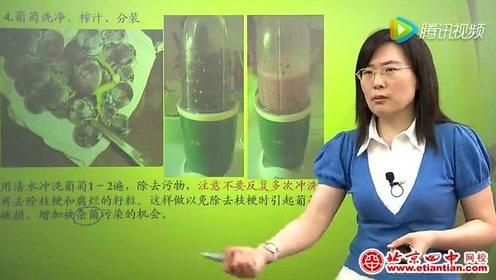 高中生物选修一 生物技术实践专题1 传统发酵技术的应用