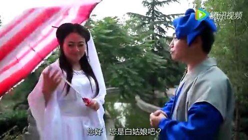 许仙初遇白娘子看到最后我笑了