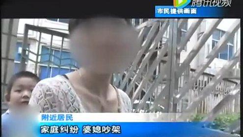 监控记录婆婆连砍哺乳期儿媳数刀后自己也跳楼身亡的过程