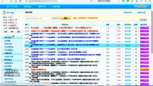 华东卡盟新手速成网址www.huadongkm.com