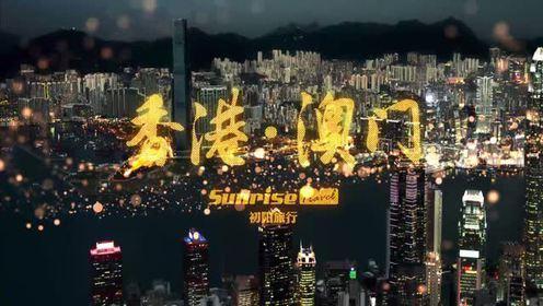 八年级历史下册第四单元 民族团结与祖国统一13 香港和澳门的回归