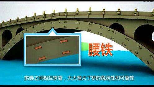 三年級語文下冊11 趙州橋