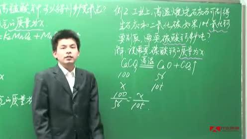 新版九年级化学上册第五单元 化学方程式5.3 利用化学方程式的简单计算
