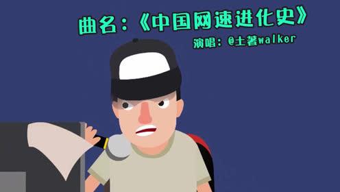 飞碟神曲:《中国网速进化史》片尾曲