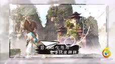 【仙音阁】第48期:碧海潮生