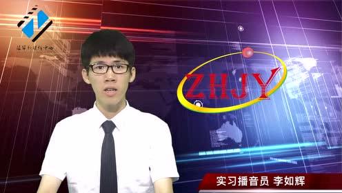 惠州市振华教育集团新闻第十期
