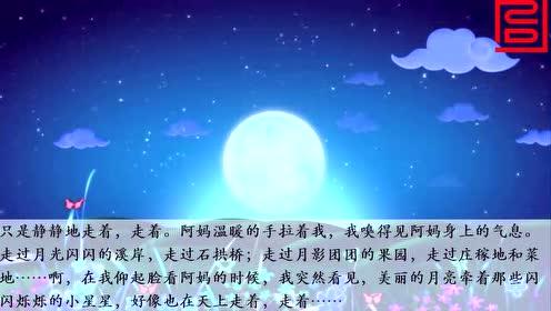 北师大版四年级语文上册第2单元 明月