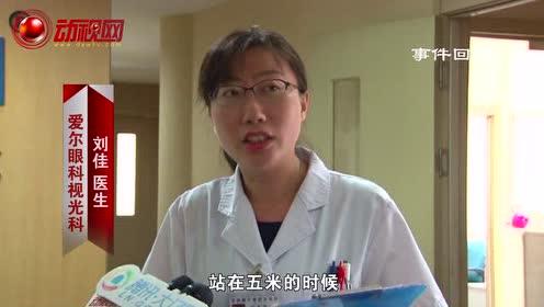 11年首次看清母親面龐 2700度近視少年成功摘掉眼鏡