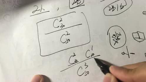苏教版九年级数学下册第九章 概率的简单应用
