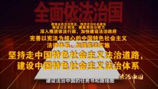 《法治中国》第一集 精编版