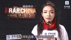 《中国有嘻哈》12强 听听他们是怎么预测冠军的!